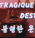 https://www.norodomsihanouk.info/All/Movies/Tragique/01.jpg