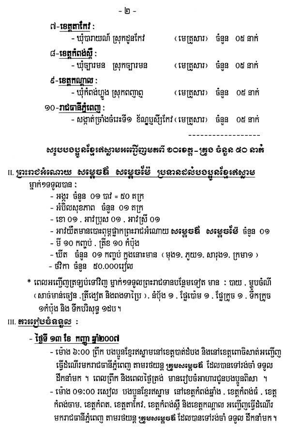 All/activity/ActiondeNorodomSihanouk/2007/Septembre/id698/photo002.jpg