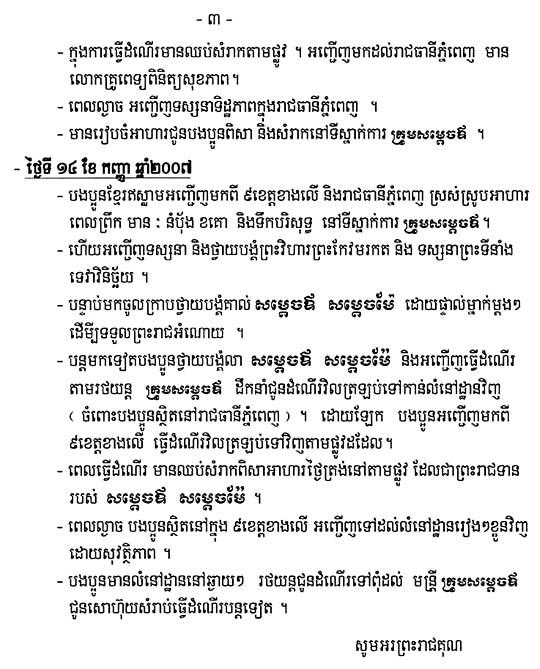 All/activity/ActiondeNorodomSihanouk/2007/Septembre/id698/photo003.jpg
