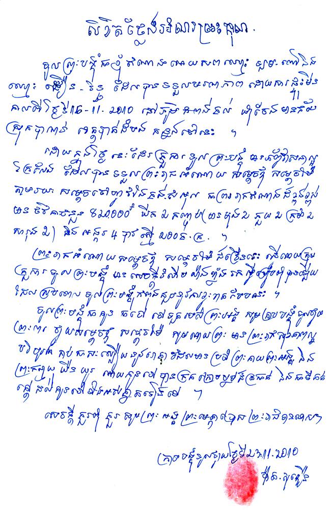 All/activity/ActiondeNorodomSihanouk/2010/Decembre/id383/photo015.jpg