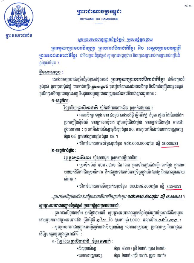 All/activity/ActiondeNorodomSihanouk/2010/Juin/id308/photo001.jpg