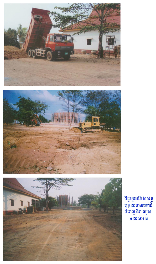 All/activity/ActiondeNorodomSihanouk/2010/Juin/id309/photo009.jpg