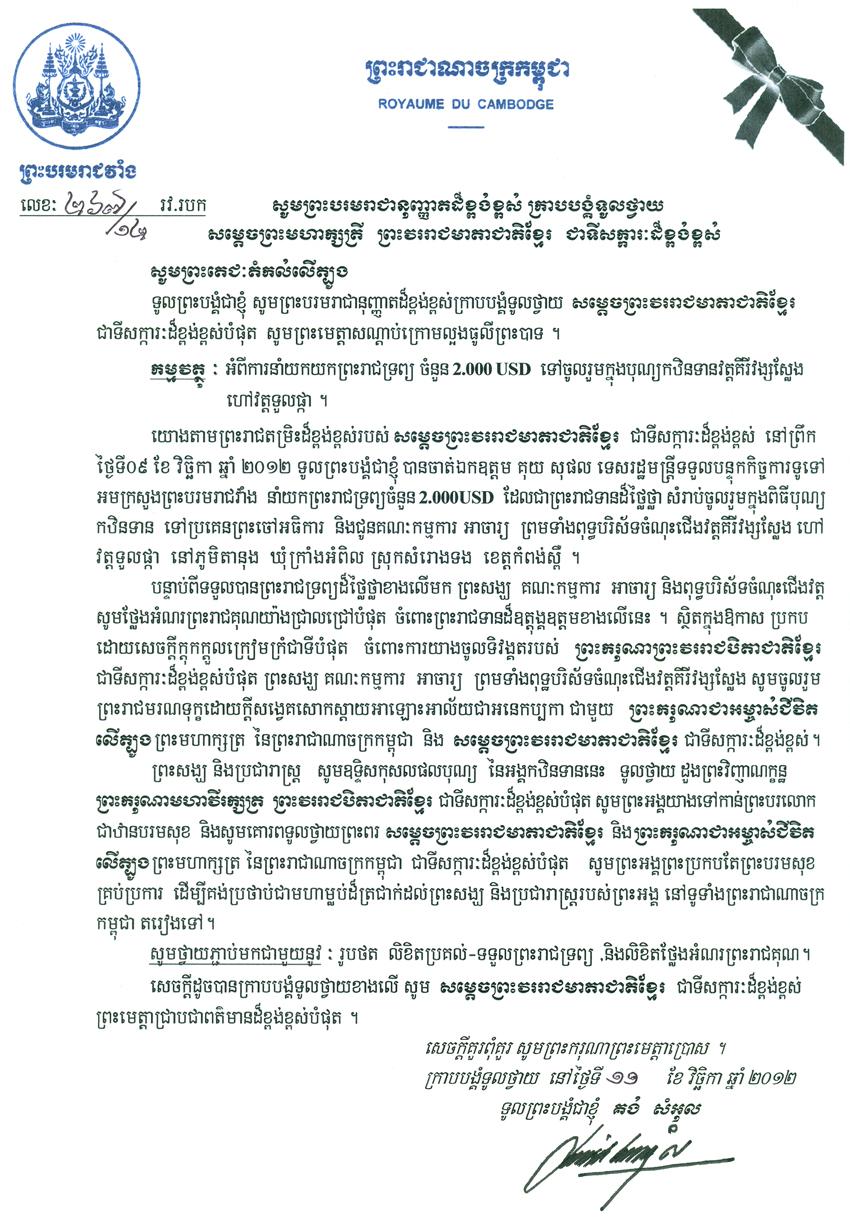 All/activity/ActiondeNorodomSihanouk/2012/Novembre/id851/photo001.jpg