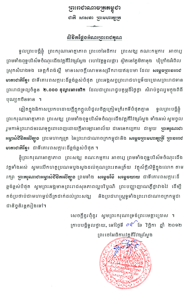 All/activity/ActiondeNorodomSihanouk/2012/Novembre/id851/photo005.jpg