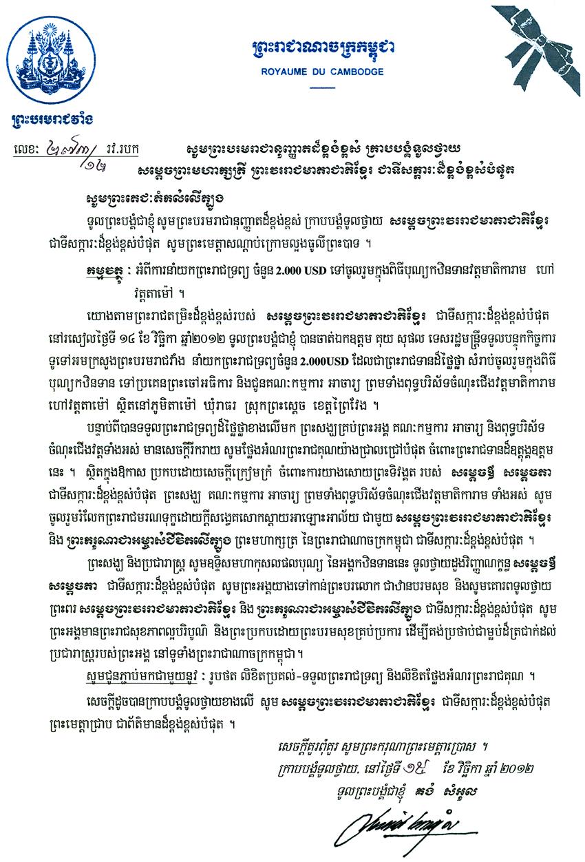 All/activity/ActiondeNorodomSihanouk/2012/Novembre/id854/photo001.jpg