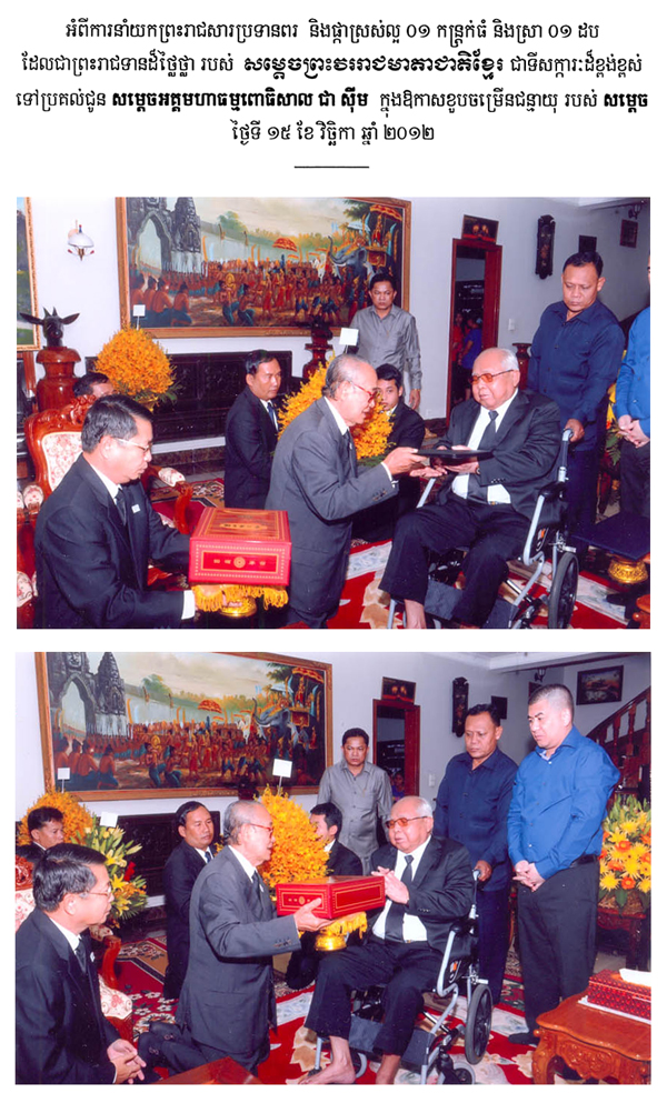 All/activity/ActiondeNorodomSihanouk/2012/Novembre/id857/photo002.jpg