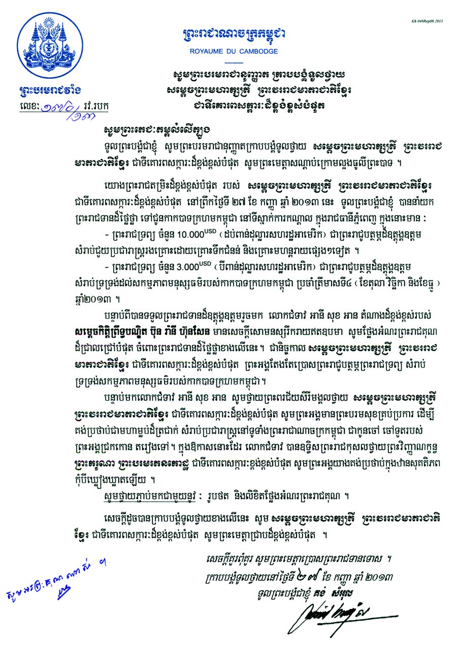 All/activity/ActiondeNorodomSihanouk/2013/Octobre/id1134/photo001.jpg