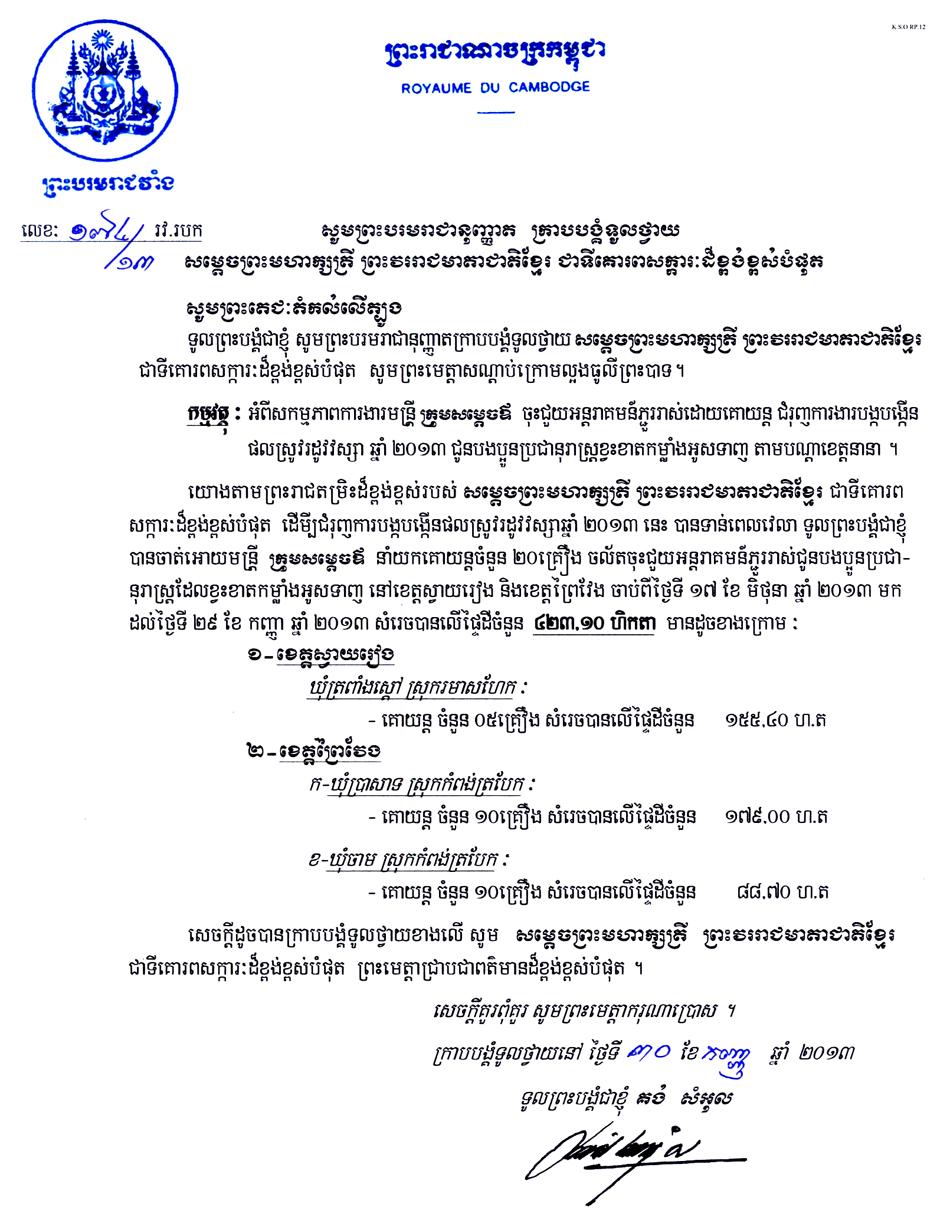 All/activity/ActiondeNorodomSihanouk/2013/Octobre/id1136/photo001.jpg