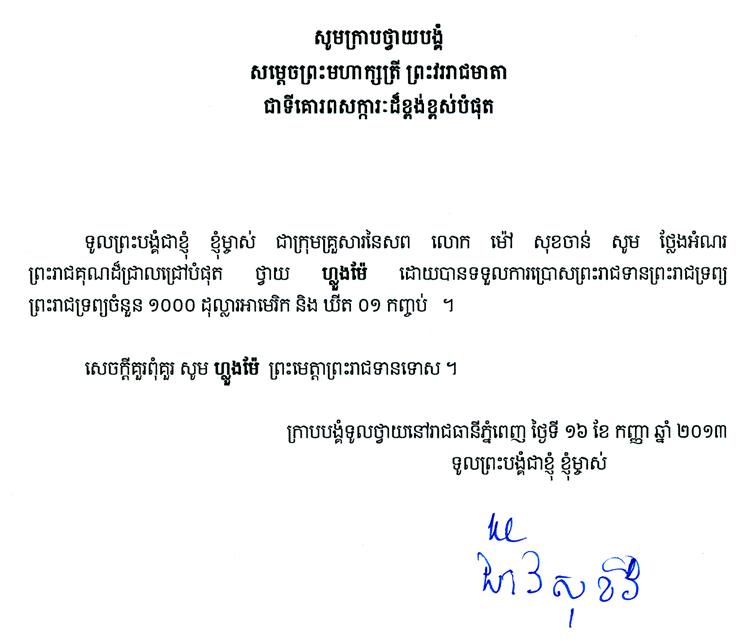 All/activity/ActiondeNorodomSihanouk/2013/Septembre/id1124/photo001.jpg