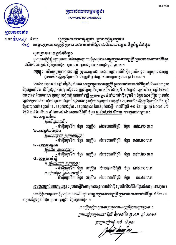 All/activity/ActiondeNorodomSihanouk/2014/Octobre/id1285/photo001.jpg