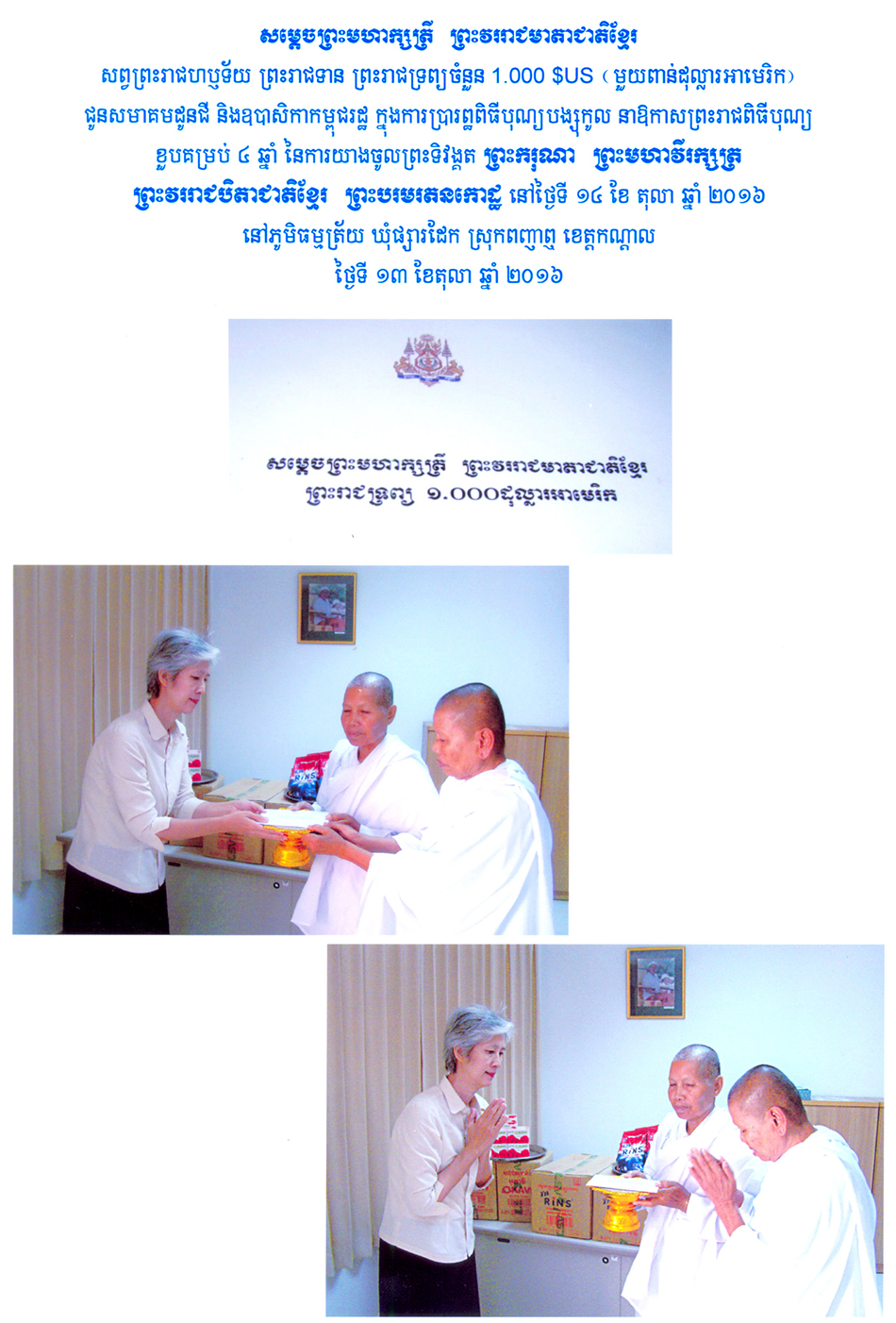 All/activity/ActiondeNorodomSihanouk/2016/Octobre/id1562/photo001.jpg