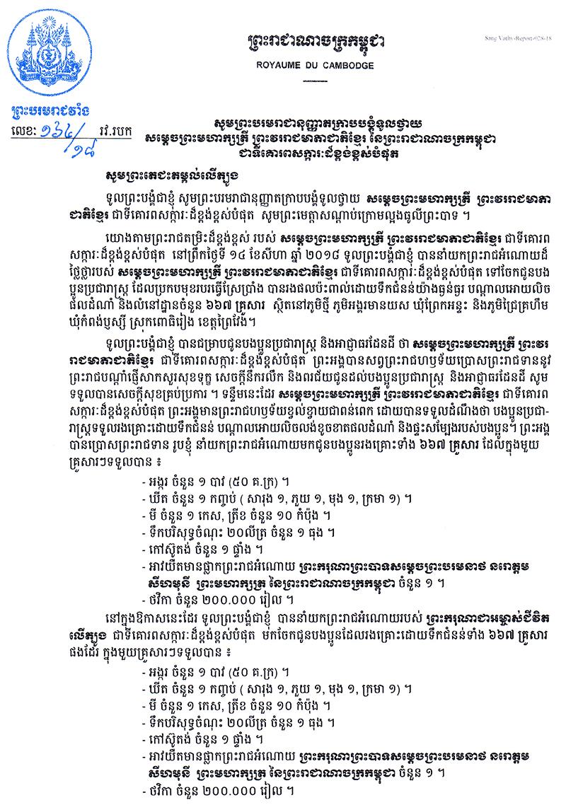 All/activity/ActiondeNorodomSihanouk/2018/Aot/id1847/001.jpg
