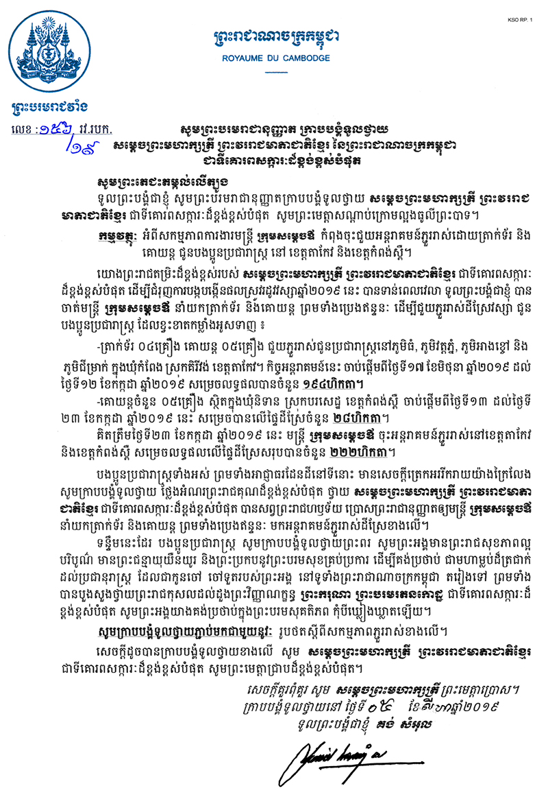 All/activity/ActiondeNorodomSihanouk/2019/Aot/id2037/001.jpg