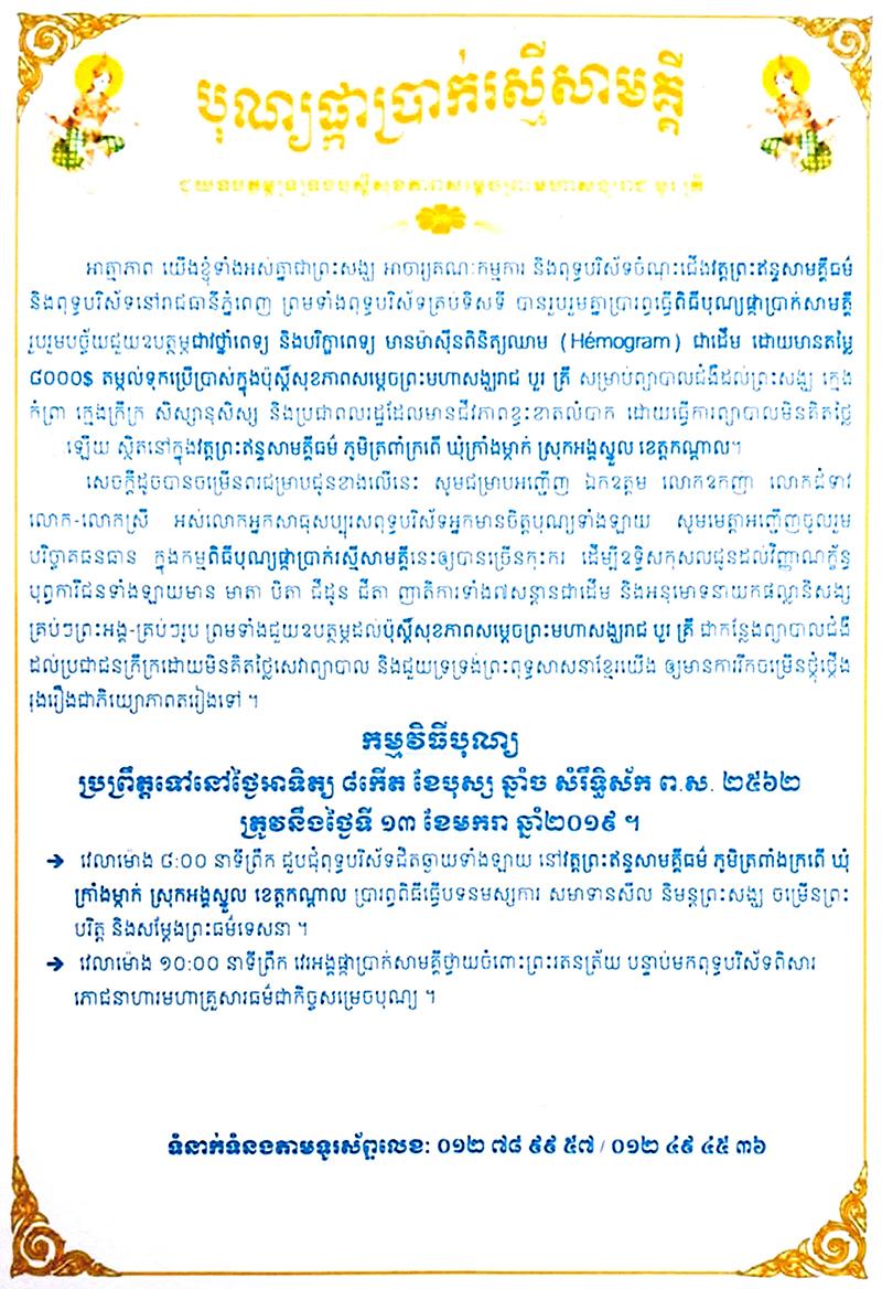 All/activity/ActiondeNorodomSihanouk/2019/Janvier/id1907/008.jpg