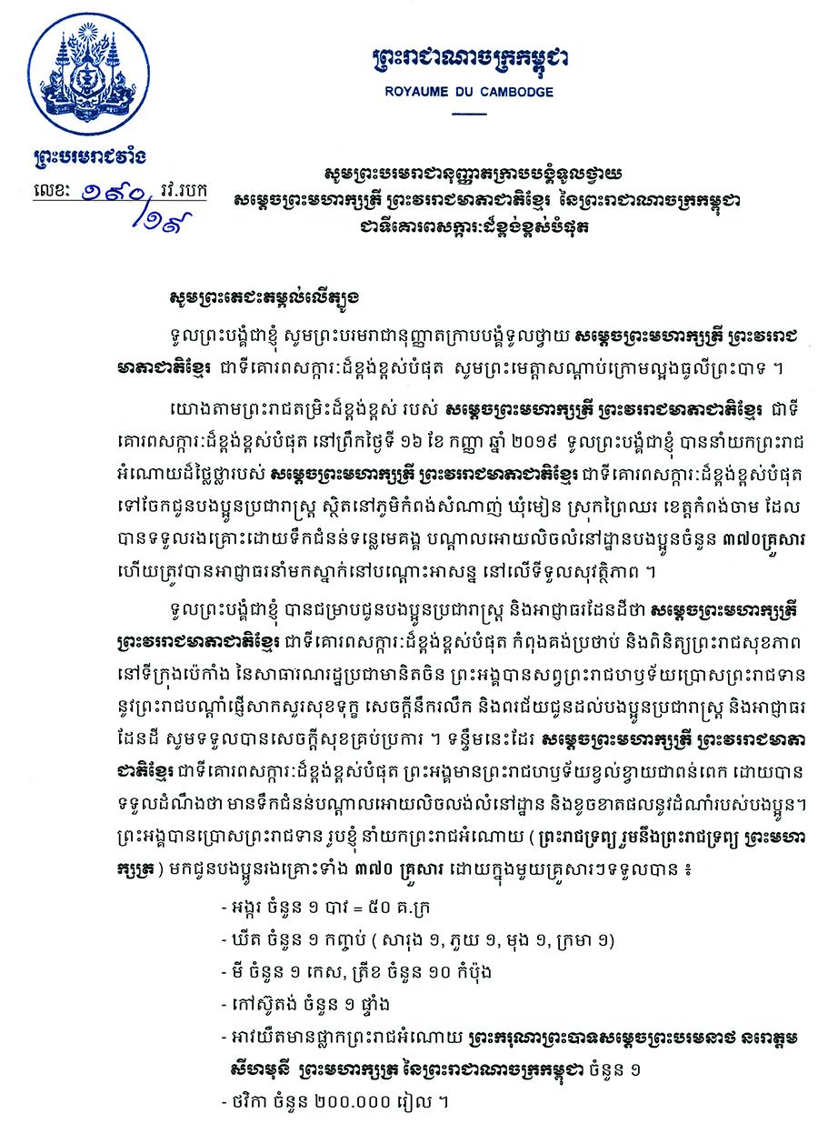 All/activity/ActiondeNorodomSihanouk/2019/Septembre/id2053/001.jpg