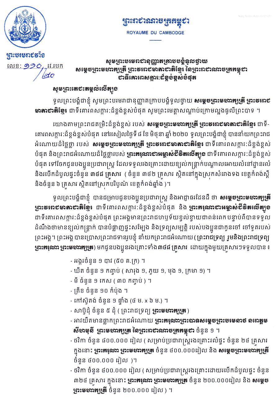 All/activity/ActiondeNorodomSihanouk/2020/Juin/id2146/001.jpg