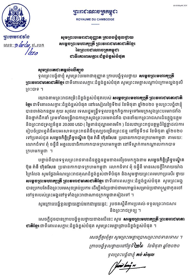 All/activity/ActiondeNorodomSihanouk/2020/Juin/id2156/001.jpg