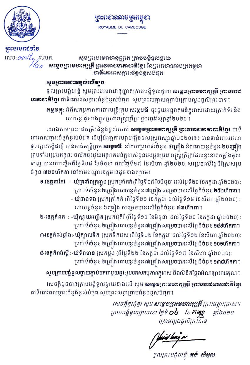 All/activity/ActiondeNorodomSihanouk/2020/Septembre/id2182/001.jpg