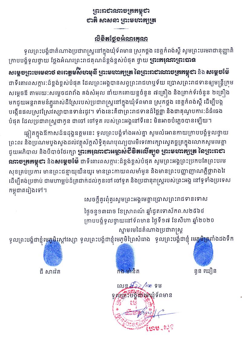 All/activity/ActiondeNorodomSihanouk/2020/Septembre/id2182/014.jpg