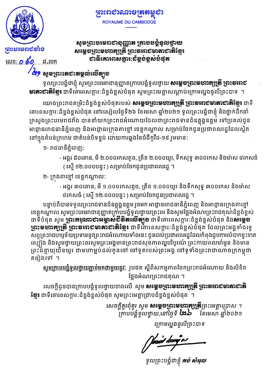 All/activity/ActiondeNorodomSihanouk/2021/Avril/id2253/001.jpg