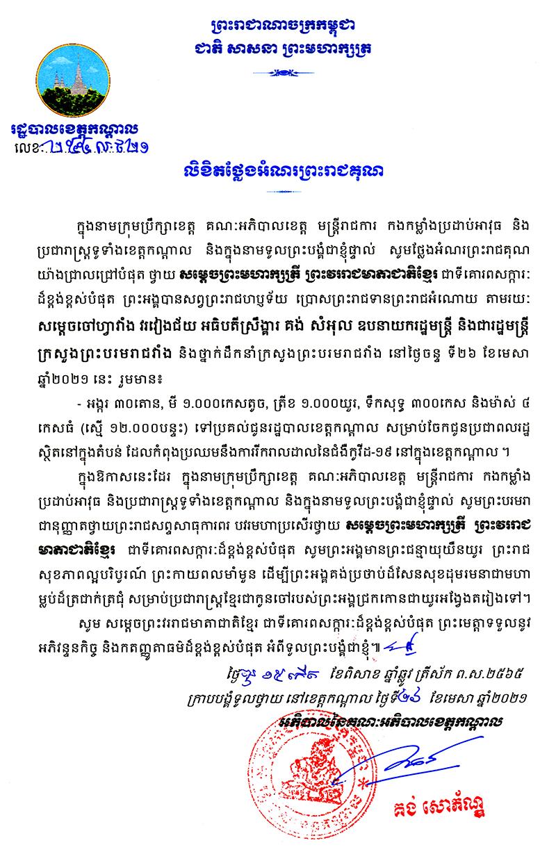 All/activity/ActiondeNorodomSihanouk/2021/Avril/id2253/008.jpg