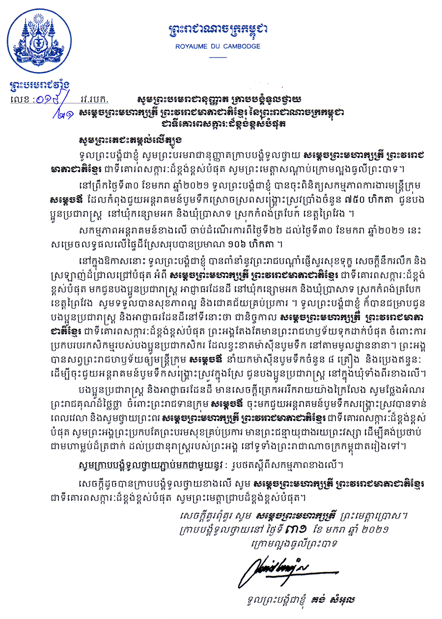 All/activity/ActiondeNorodomSihanouk/2021/Janvier/id2229/001.jpg