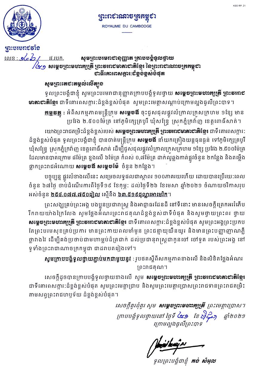 All/activity/ActiondeNorodomSihanouk/2021/Juin/id2281/001.jpg