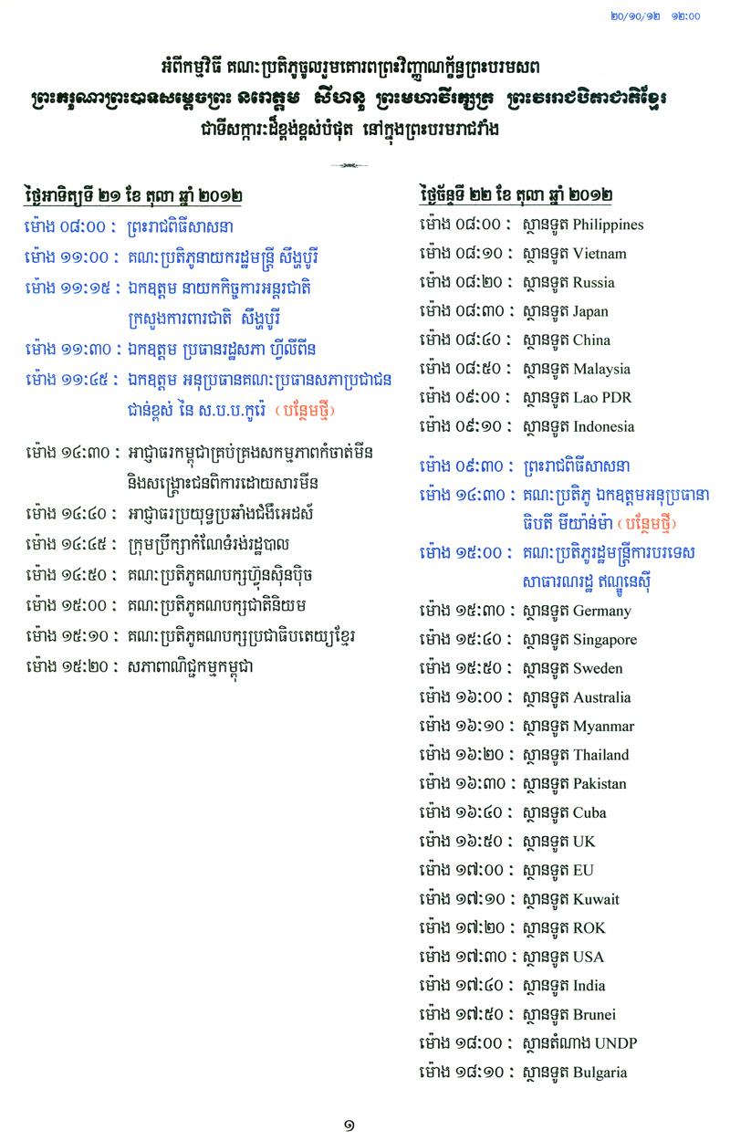 All/activity/ActivitsRoyales/2012/Novembre/id818/photo002.jpg