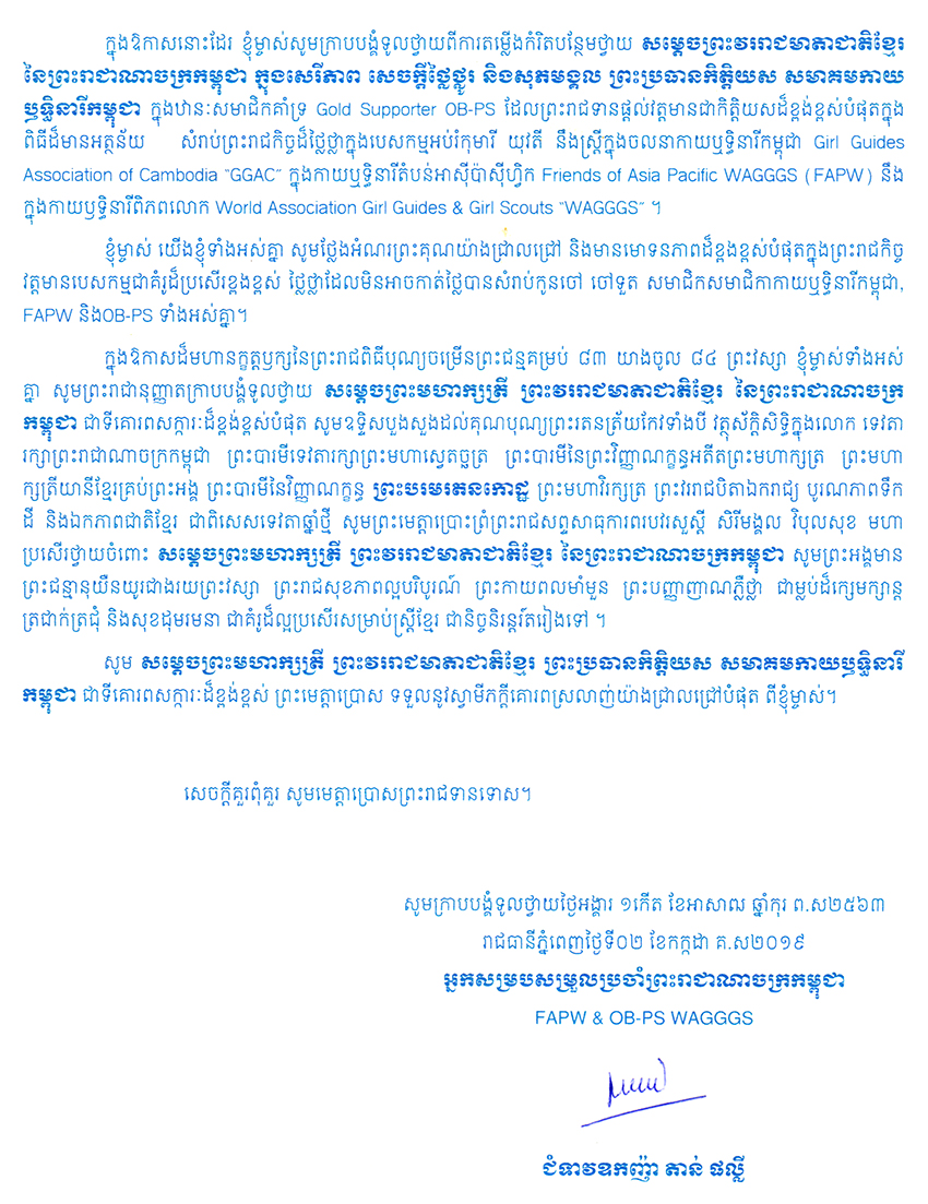 All/activity/ActivitsRoyales/2019/Juillet/id2012/002.jpg