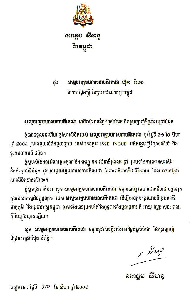 All/correspondance/CorrespondanceChefsdEtat/2009/Aot2009/id45/photo001.jpg