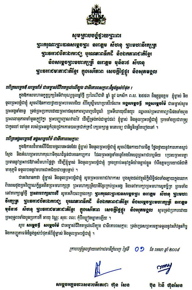 All/correspondance/CorrespondanceChefsdEtat/2009/Avril/id231/photo001.jpg