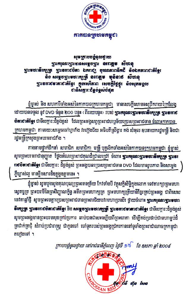 All/correspondance/CorrespondanceChefsdEtat/2009/Mai2009/id82/photo001.jpg