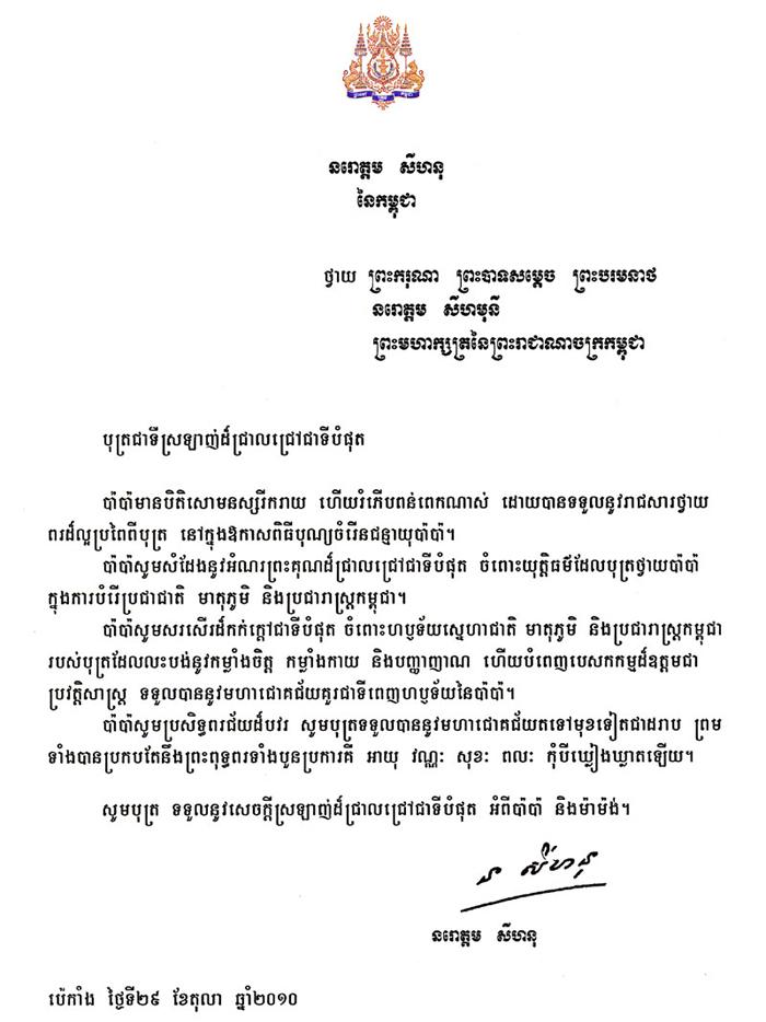 All/correspondance/CorrespondanceChefsdEtat/2010/Octobre/id226/photo001.jpg