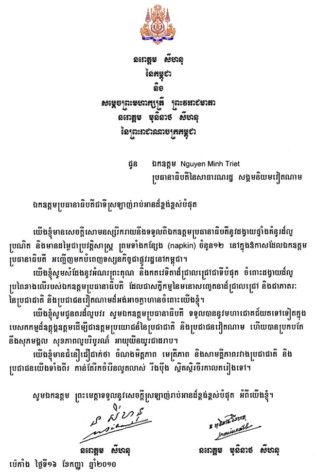 All/correspondance/CorrespondanceChefsdEtat/2010/Septembre/id221/photo001.jpg