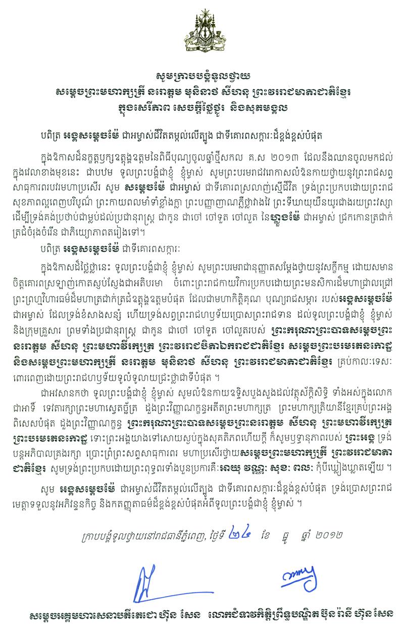 All/correspondance/CorrespondanceChefsdEtat/2012/Dcembre/id1200/photo001.jpg
