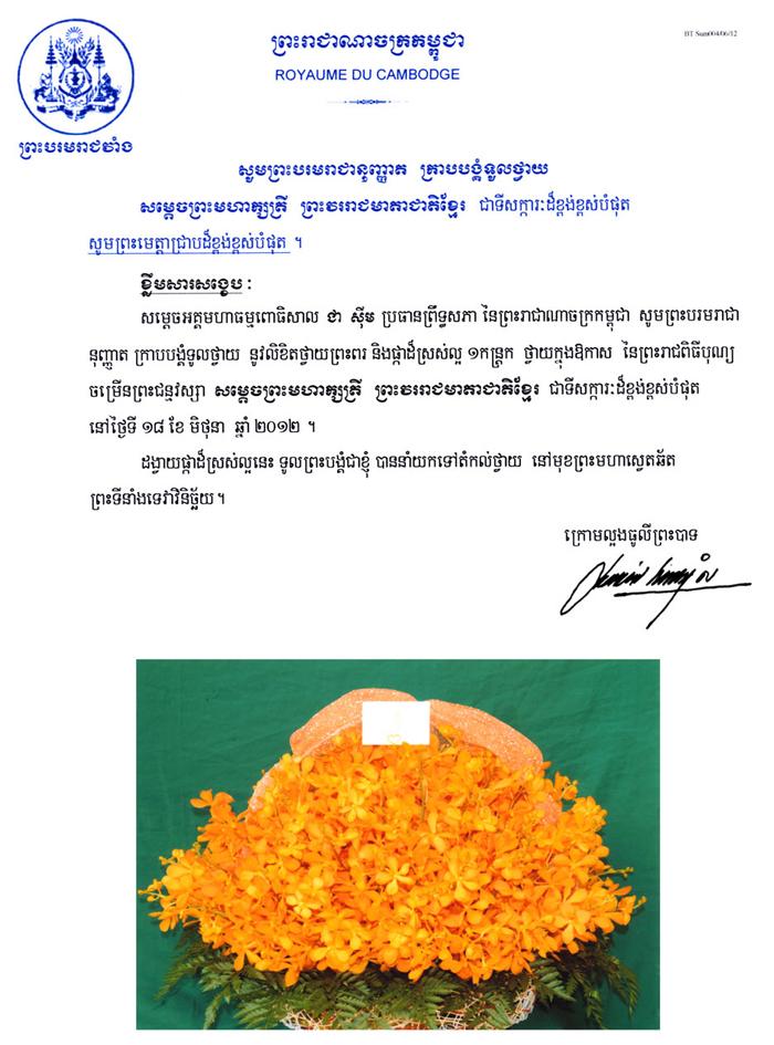 All/correspondance/CorrespondanceChefsdEtat/2012/Juin/id860/photo002.jpg