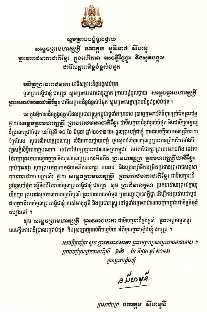 All/correspondance/CorrespondanceChefsdEtat/2012/Juin/id862/photo001.jpg