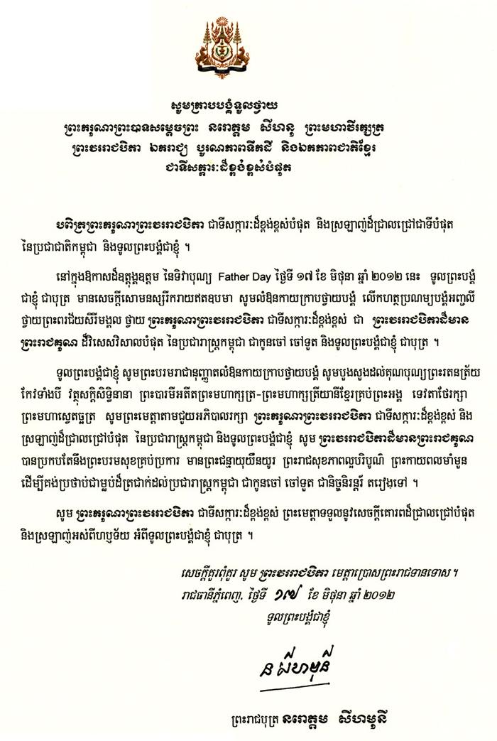 All/correspondance/CorrespondanceChefsdEtat/2012/Juin/id863/photo001.jpg
