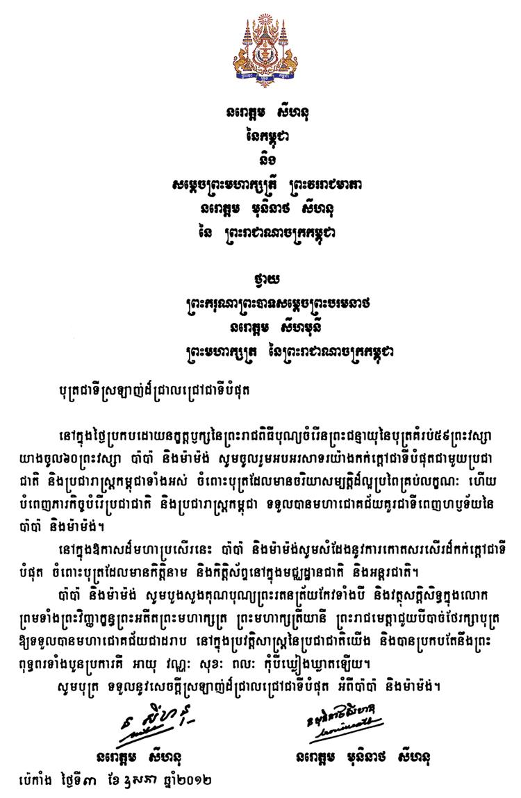 All/correspondance/CorrespondanceChefsdEtat/2012/Mai/id812/photo001.jpg