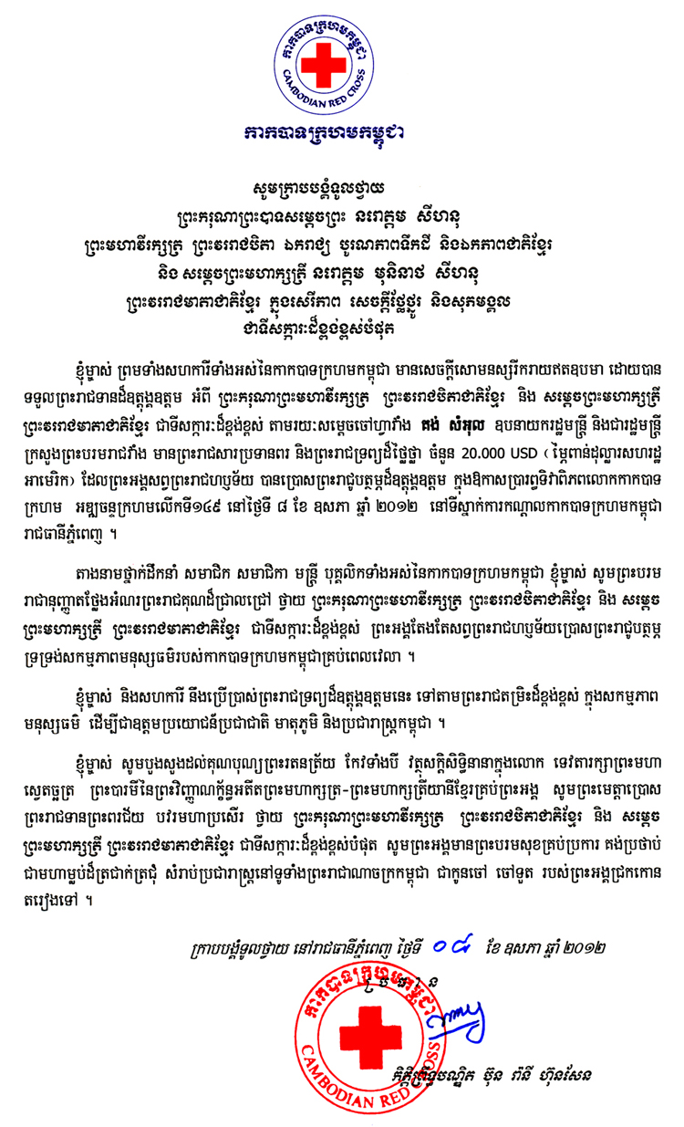 All/correspondance/CorrespondanceChefsdEtat/2012/Mai/id816/photo001.jpg
