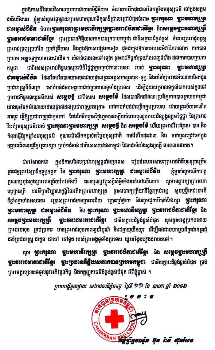 All/correspondance/CorrespondanceChefsdEtat/2012/Mai/id819/photo002.jpg