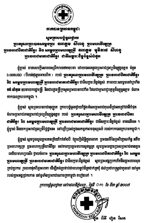All/correspondance/CorrespondanceChefsdEtat/2013/Aout/id1386/photo001.jpg
