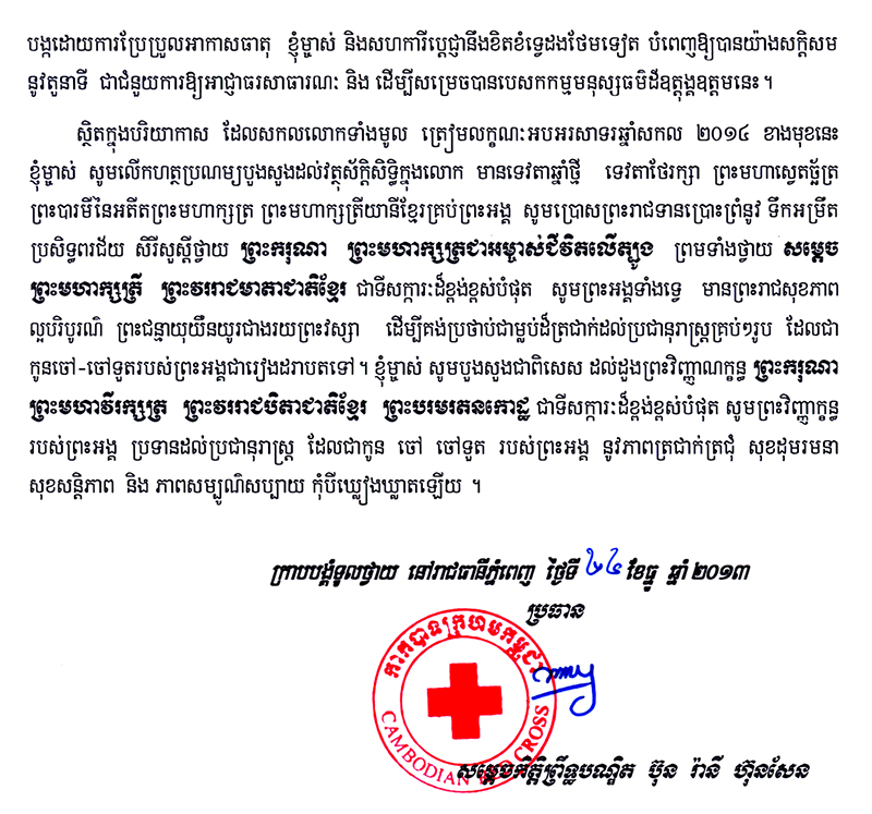 All/correspondance/CorrespondanceChefsdEtat/2013/Dcembre/id1543/photo004.jpg