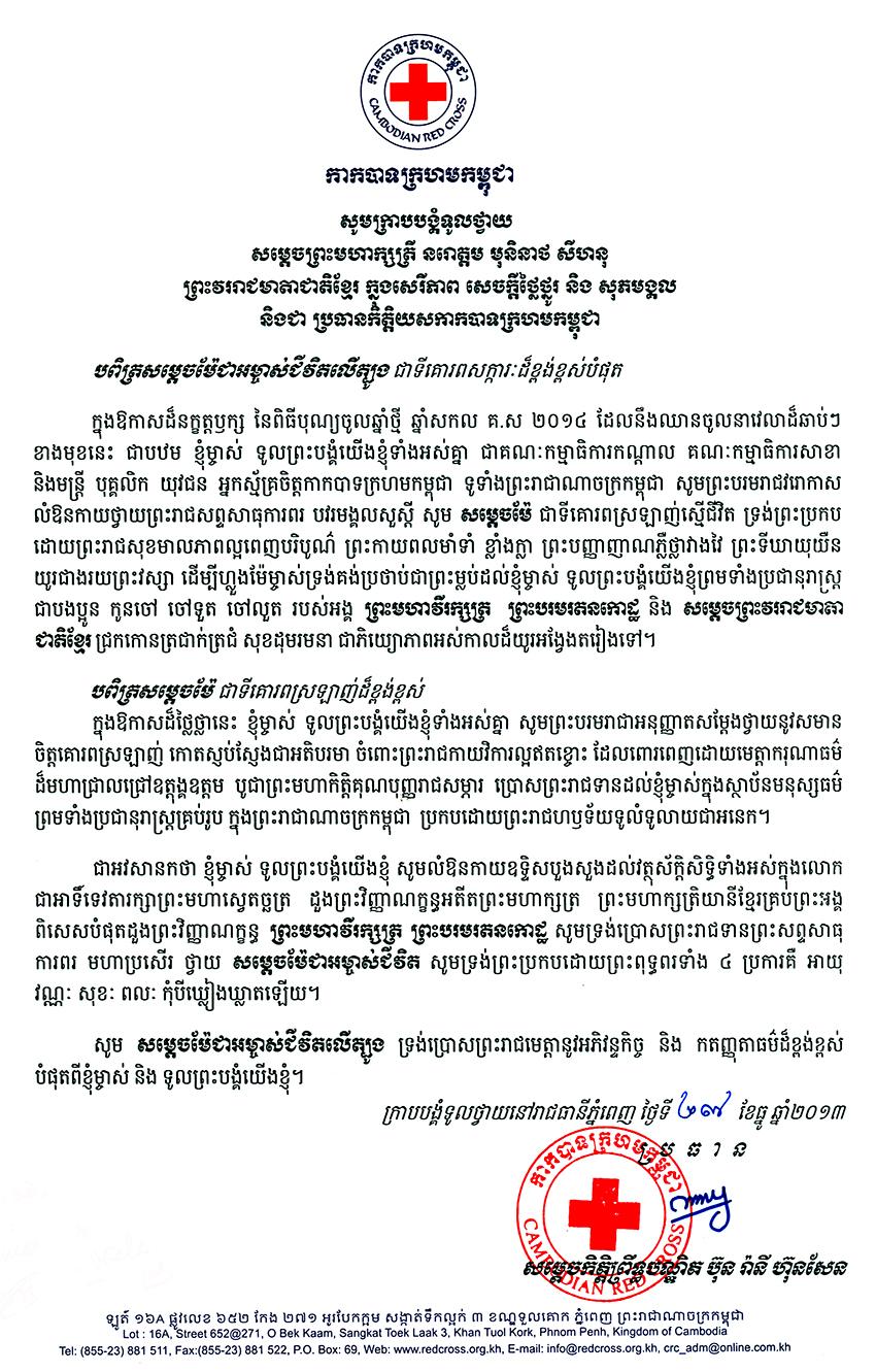 All/correspondance/CorrespondanceChefsdEtat/2013/Dcembre/id1548/photo001.jpg