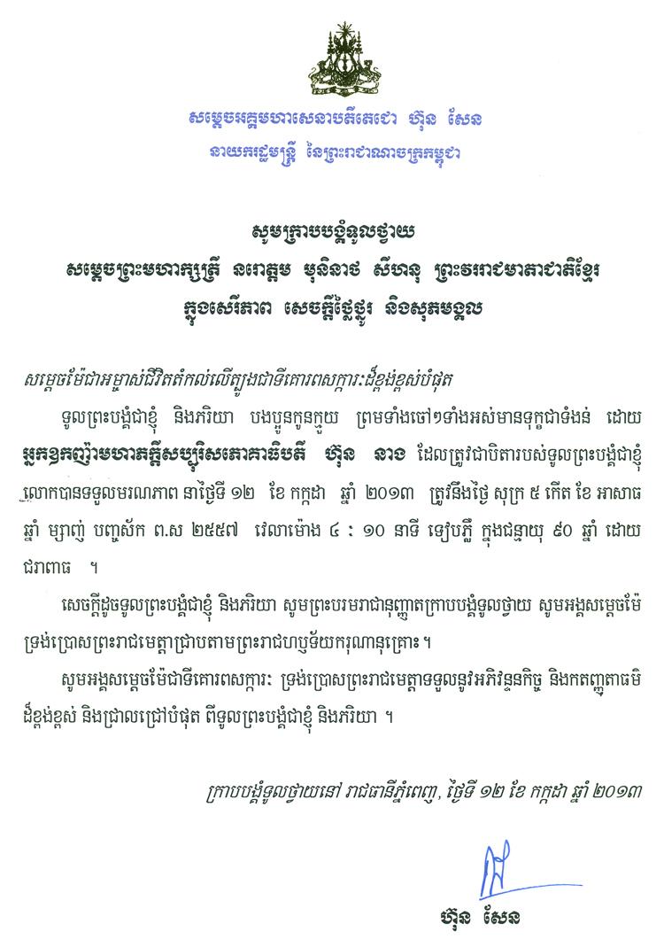 All/correspondance/CorrespondanceChefsdEtat/2013/Juillet/id1322/photo001.jpg