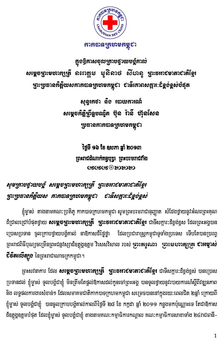 All/correspondance/CorrespondanceChefsdEtat/2013/Juin/id1263/photo001.jpg