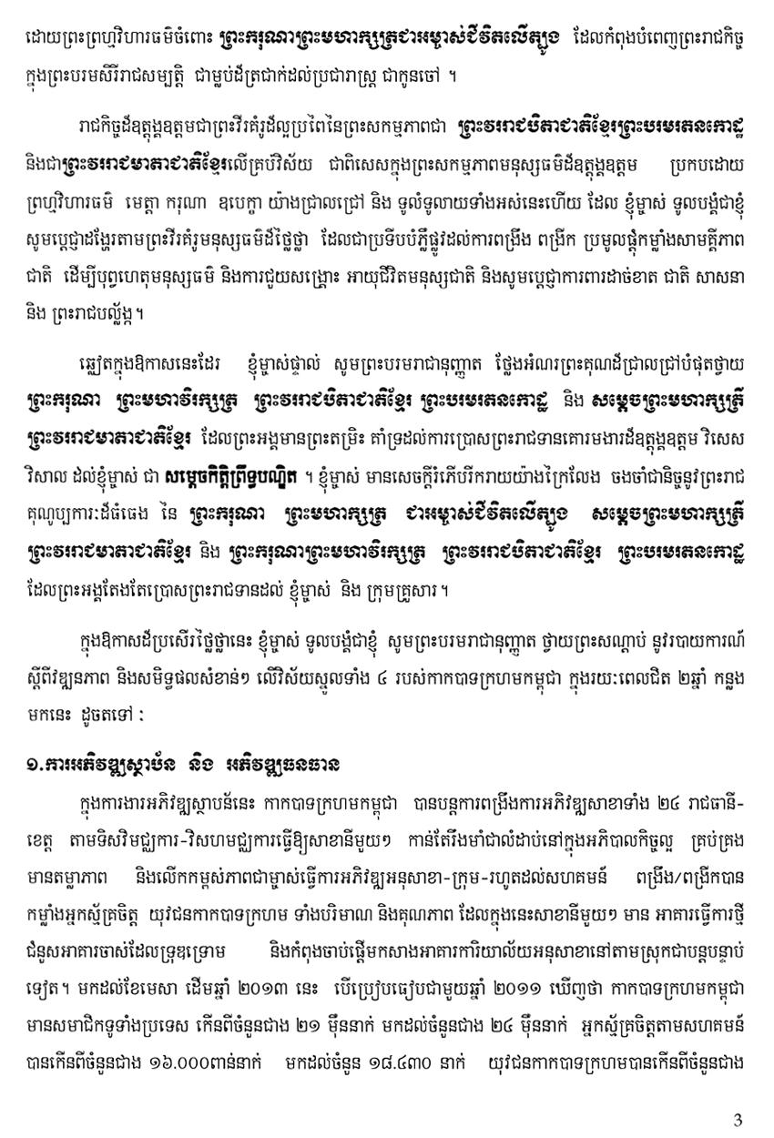 All/correspondance/CorrespondanceChefsdEtat/2013/Juin/id1263/photo003.jpg