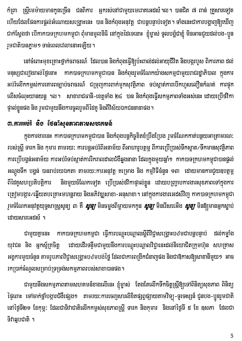 All/correspondance/CorrespondanceChefsdEtat/2013/Juin/id1263/photo005.jpg