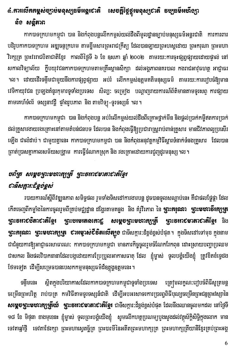 All/correspondance/CorrespondanceChefsdEtat/2013/Juin/id1263/photo006.jpg