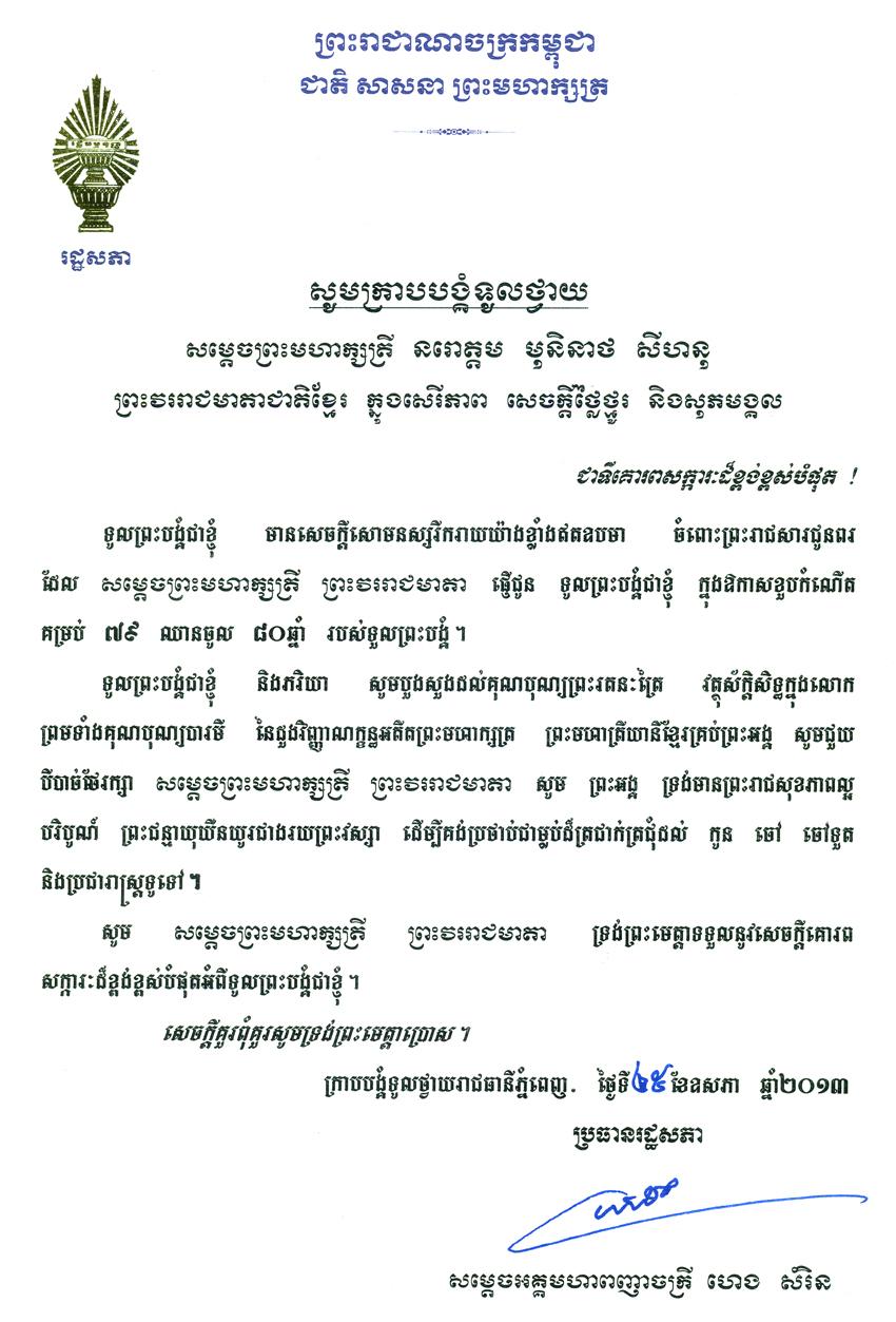 All/correspondance/CorrespondanceChefsdEtat/2013/Juin/id1265/photo001.jpg